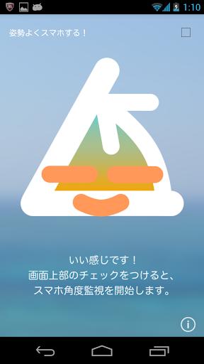 【免費工具App】Straighten -姿勢よくスマホしよう!--APP點子