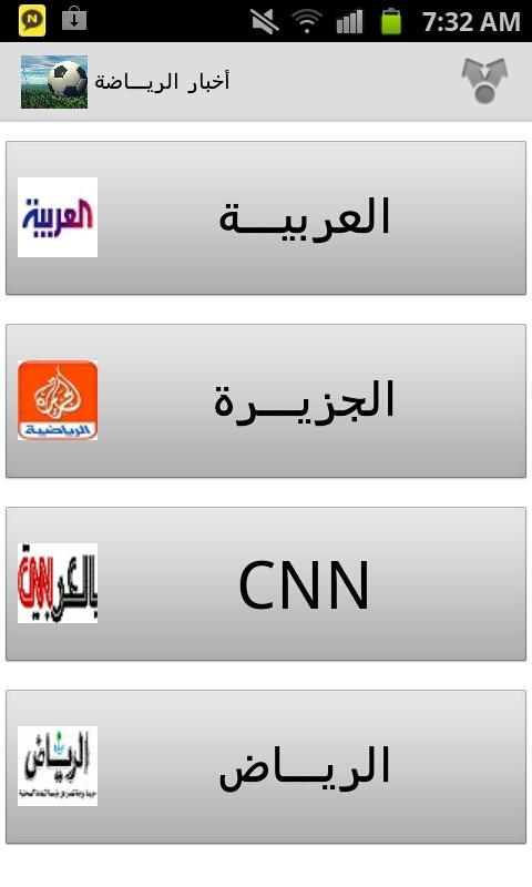 أخبار الرياضة - screenshot