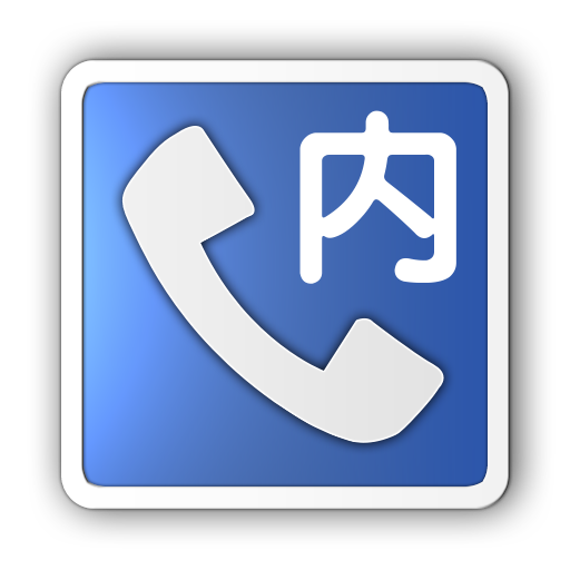 網內通 Pro 通訊 App LOGO-APP開箱王