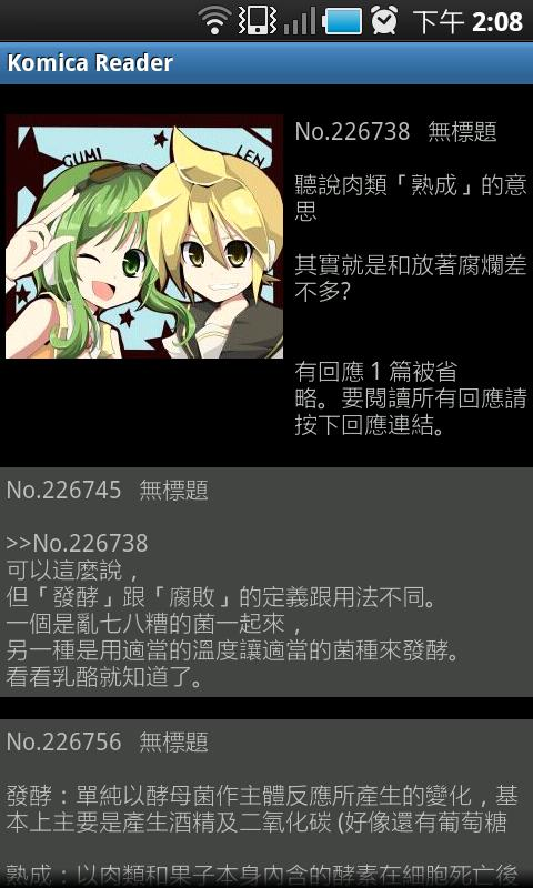 Komica Reader - screenshot