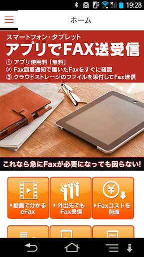 eFaxの使い方―外出先で印刷方法など eFaxアプリガイド