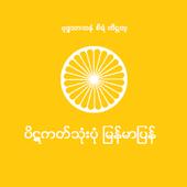 Myanmar Tripitaka