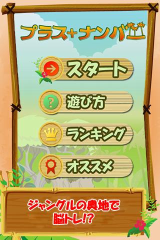 免費下載解謎APP|【ゲームで脳を育てる!!】育脳!プラスナンバー app開箱文|APP開箱王