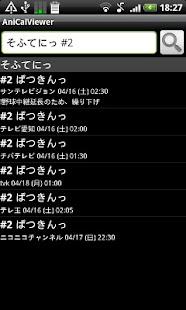 玩生活App|アニメ見てるなう(アニメ番組表)免費|APP試玩