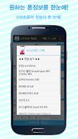 Screenshot of 스마트폰 계급도 (랭킹)