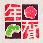 Eraser Stamp for New Year card