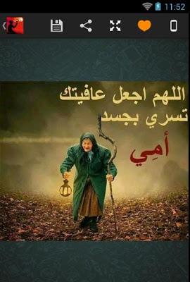 اللهم امين - screenshot