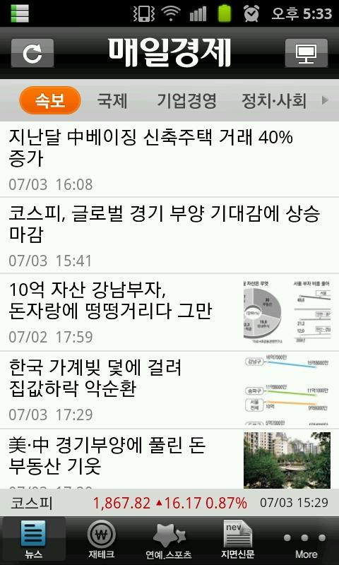 매일경제 Mobile - screenshot