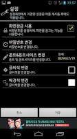 Screenshot of 소설톡 - 소설 공유! (구 소라톡)