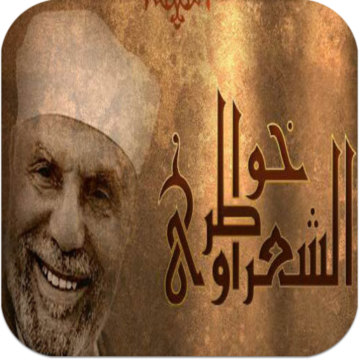 خواطر الشيخ الشعراوى