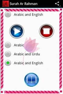 Surah Rahman with mp3- screenshot thumbnail