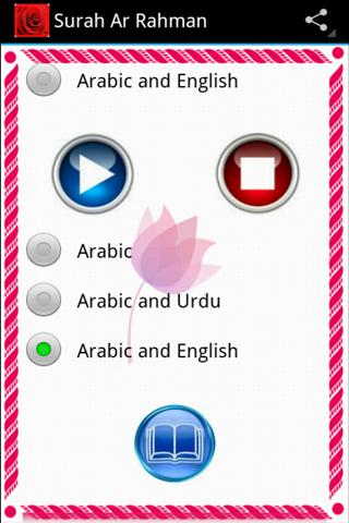 Surah Ar Rahman with mp3 - screenshot