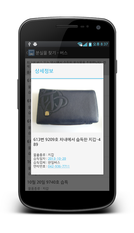 Daejeon Bus - screenshot