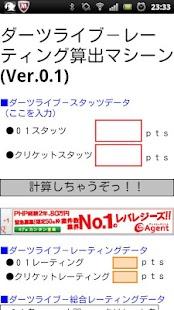 ダーツレーティング算出- screenshot thumbnail