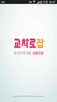 Screenshot of 교차로잡