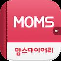 임신/육아/태교일기 무료출판 - 맘스다이어리 icon