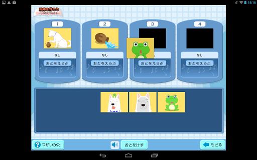 玩教育App|ことばのせかい2年3免費|APP試玩