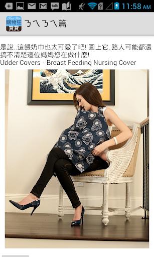 【免費購物App】2014 FirstYear 購物狂寶寶-APP點子