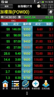 至尊股票機 - screenshot thumbnail