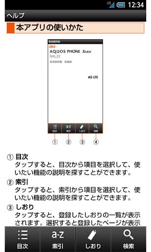 SHL22 取扱説明書|玩書籍App免費|玩APPs