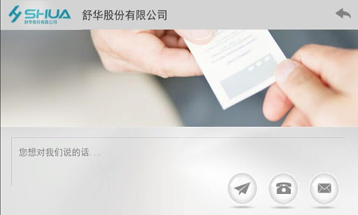 免費下載程式庫與試用程式APP 舒华跑步机 app開箱文 APP開箱王
