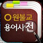 원불교용어사전 icon