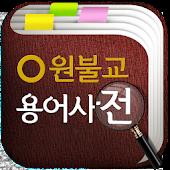 원불교용어사전