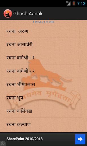 Ghosh Aanak