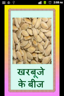 Fruits in Hindi - screenshot thumbnail