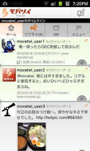 モバツイtouch 有料版 ( Twitter ツイッター)