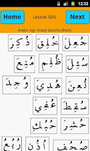 Learn Arabic Basics Level 1 - screenshot thumbnail