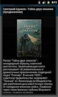 Screenshot of Радио фантастики