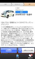 Screenshot of 車カタログ カーセンサーby【中古車 carsensor】