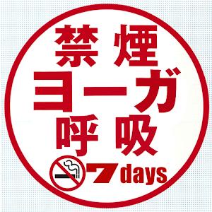 禁煙ヨーガ呼吸 気がついたらタバコをやめていた7日間