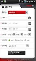 Screenshot of 실시간항공