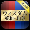 【優待版】ウィズダム英和・和英辞典|ビッグローブ辞書 icon