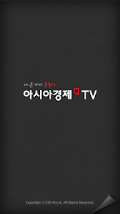 아시아경제TV- screenshot thumbnail
