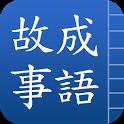 成語故事 icon