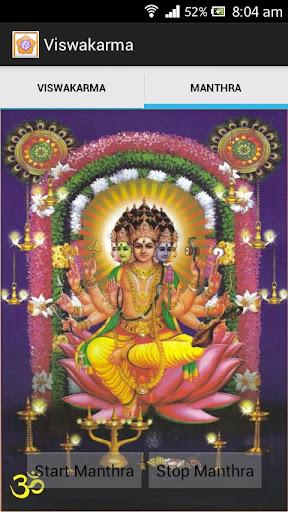 Viswakarma Mantra Box