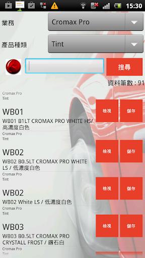 玩商業App|MSDS - 台灣科麗晶物質安全資料表免費|APP試玩