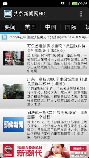 頭條新聞網HD