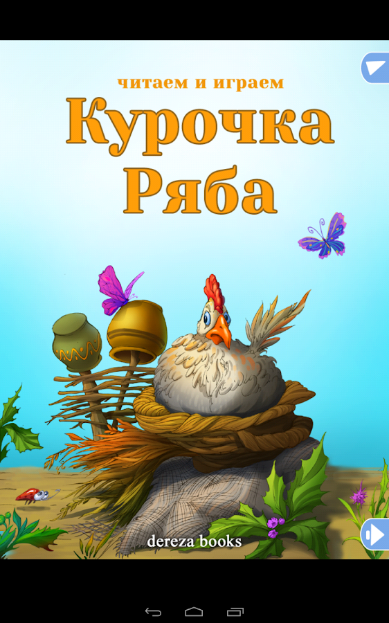 Курочка Ряба- screenshot