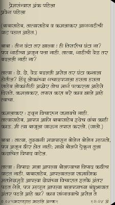 Premsanyas Marathi Play - screenshot