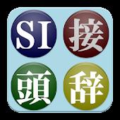 【無料】SI接頭辞アプリ:一覧で単位を覚えよう(一般用)