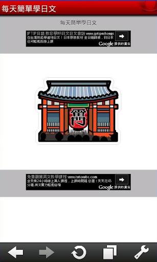 【免費教育App】每天簡單學日文-APP點子