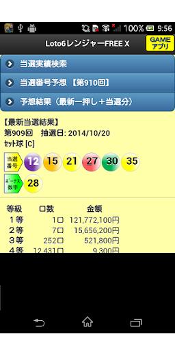 Loto6レンジャーFREE DX