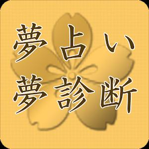 夢占い・夢診断「彩」 娛樂 App LOGO-硬是要APP