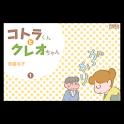 コトラくんとクレオちゃん 第1集 logo