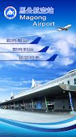 Screenshot of 馬公航空站
