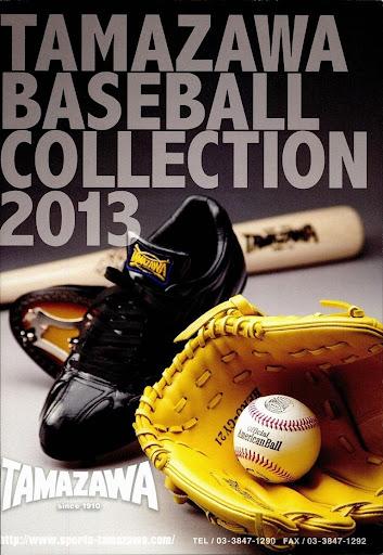 玉澤 TAMAZAWA 2013年 野球用品カタログ